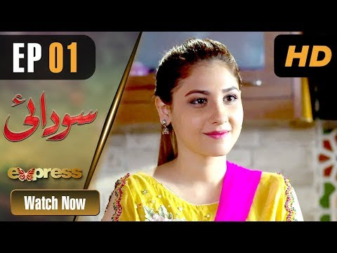 Xxx Mp4 Pakistani Drama Sodai – Episode 1 Express Entertainment Dramas Hina Altaf Asad Siddiqui 3gp Sex