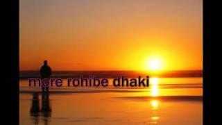 Sanam   Tumi robe nirobe lyrics -Rabindro sangeet