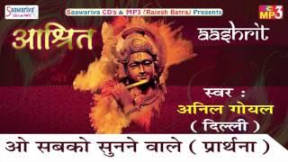 ओ सबकी सुनने वाले     प्रार्थना    Anil Goyal (Delhi)    Aashrit    Saawariya
