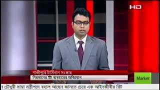 Gazipur SATV News 07 July 15 Kaliakair Poura Bus Tarminal