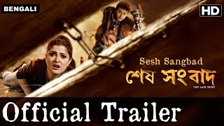 Sesh Sangbad Official Trailer with Subtitle | Bengali Movie | Srabonti, Partha Sarthi