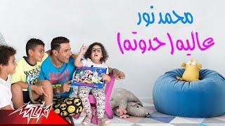 Mohamed Nour - Alia - Haddouta | محمد نور - عاليه - حدوته