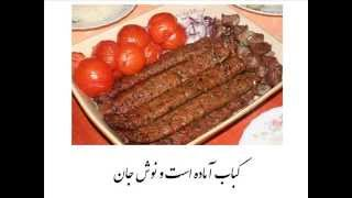 طرز تهیه و پخت کباب به سبک شهر زیبای بناب