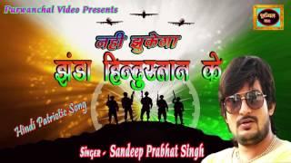 झंडा हिंदुस्तान के || Latest Hindi Patriotic Song 2017 / New Hindi Desh Bhakti Song