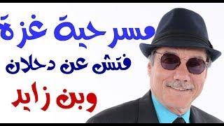 د.أسامة فوزي # 1069 - العدوان على غزة له علاقة بمقتل خاشقجي وانف بن زايد الذي يشم المجد