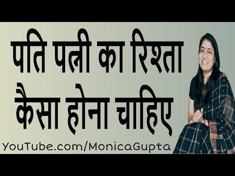 Xxx Mp4 पति और पत्नी का रिश्ता कैसा हो पति पत्नी का रिश्ता कैसा होना चाहिए Monica Gupta 3gp Sex