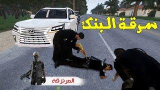 الحياه الواقعيه | عصابة المرتزقه | سرقة البنك | Arma 3 : Arab City
