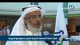 الهيئة السعودية للتخصصات الصحية تدشن هويتها الجديدة