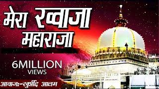 Mera Khwaja Maharaja | Khwaja Garib Nawaz Qawwali 2017 | Khurshid Aalam | Ajmer Sharif Dargah
