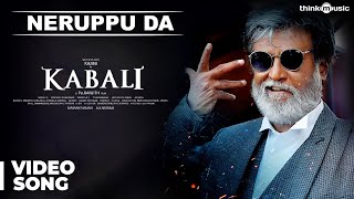 Kabali Songs | Neruppu Da Video Song | Rajinikanth | Pa Ranjith | Santhosh Narayanan
