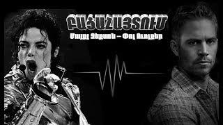 Bacahaytum - Michael Jackson & Paul Walker (2017)