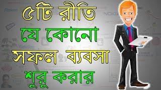 ৫টি রীতি যে কোনো সফল ব্যবসা শুরু করার জন্য - Bangla Motivational Video