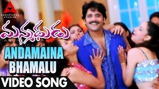 Andamaina Bhamalu Video Song - Manmadhudu Video Songs - Nagarjuna, Sonali Bendre, Anshu