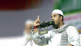 bangla new waz Mufti Shafi Ullah | যে ক্বারী ও বক্তা মিষ্ঠি মধুর কন্ঠের ওয়াজে পাগল করেছে সারা দেশ