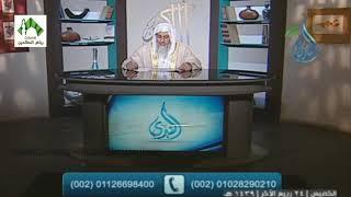 أهل الذكر (206) قناة الندى للشيخ مصطفى العدوي 11-1-2018