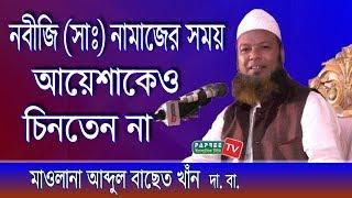 নবীজি (সাঃ) নামাজের সময় আয়েশাকেও চিনতেন না. Maulana Abdul Baset Khan. Bangla Waz 2018
