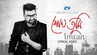 SHONO TUMI | IMRAN | LYRICAL VIDEO | MON KARIGOR | BANGLA NEW SUPER HITS SONG |