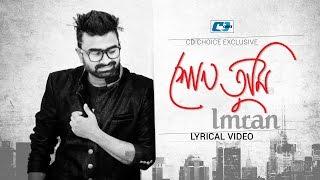 SHONO TUMI | IMRAN | LYRICAL VIDEO | MON KARIGOR | BANGLA SUPER HITS SONG