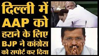 Delhi में AAP को हराने के लिए BJP और Congress मिल गए। Arvind Kejriwal।North MCD