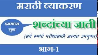 Marathi Grammar||शब्दांच्या जाती||मराठी व्याकरण (सर्व स्पर्धा परीक्षांसाठी अत्यंत उपयुक्त)