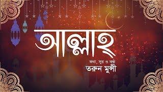Allah | আল্লাহ্ | Tarun Munshi | Bangla religious song