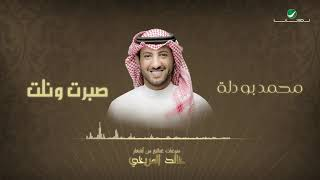 Mohammad Bo Dallah … Sabrt We Nolt | محمد بو دله … صبرت ونلت - منوعات غنائية من أشعار خالد المريخي