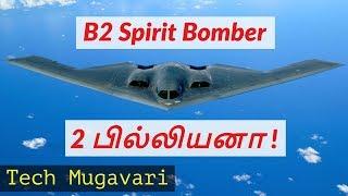 B2 Spirit Stealth Bomber In Tamil