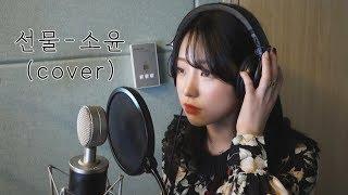 선물 - 소윤 (cover)
