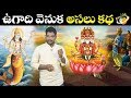 Real Story Behind Telugu New Year Ugadi Ugadi Story With CC Planet Leaf mp3