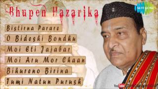Best of Bhupen Hazarika | Assamese Songs Audio Jukebox
