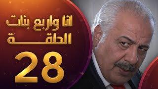 مسلسل انا واربع بنات الحلقة 28 الثامنة والعشرون | HD - Ana w Arbaa Banat Ep 28