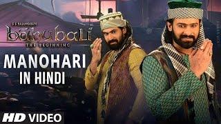 Manohari Video Song in HINDI || Baahubali || Prabhas, Rana, Anushka, Tamannaah, Baahubali Video Song