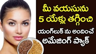 Flax Seeds Face Mask for Beautiful Skin | Health and Beauty Tips | VTube Telugu