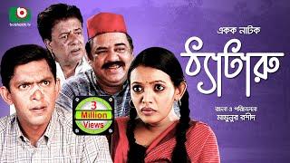 Bangla Comedy Natok | Thetaru | Chanchal Chowdhury, Tomalika, ATM Samsuzzaman,