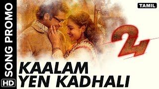 Kaalam Yen Kadhali Song Promo | 24 Tamil Movie