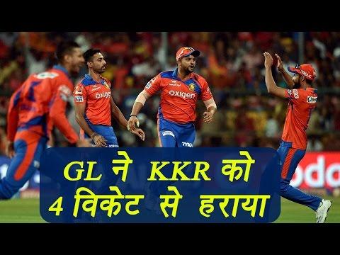 IPL 2017: GL beat KKR by 4 wickets, Match Highlights | वनइंडिया हिन्दी