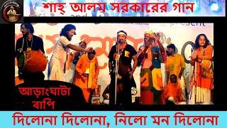দিলোনা দিলোনা নিলো মন দিলোনা,, _ Aranghata Bapi, (Bappaditya)