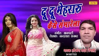 दू दू मेहरारू कइसे संभारेला || Harikesh Yadav || New Bhojpuri Song || Lokgeet 2018