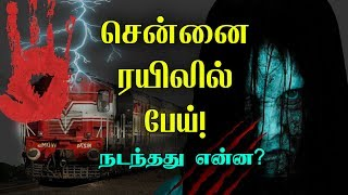 Terrifying Chennai Train Ghost Story that Will Haunt You for Life