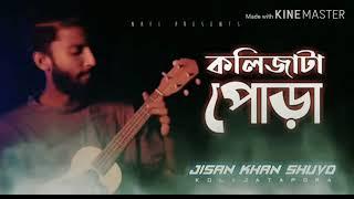 Kolijata Pora (কলিজাটা পোড়া)    Jisan Khan Shuvo   Bangla New song 2020   Naimul official