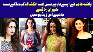 Paksitani Actress Haniya Amir Revelaed About Her Personal Life | Watch In Video