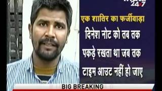 A person committed high-tech fraud of 22 lac from ATM