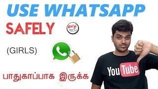 Basic Whatsapp safety Tips - பாதுகாப்பாக இருக்க | Tamil Tech