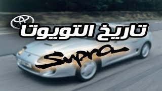 التويوتا سوبرا ، ملكة السيارات اليابانية !!!
