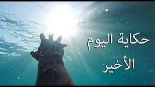 هشام جمال - حكاية اليوم الأخير (ضحايا مركب رشيد) | Hisham Gamal - 7ekayet El Youm El Akhir