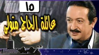 عائلة الحاج متولي׃ الحلقة 15 من 34