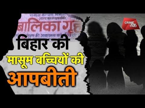 Xxx Mp4 बिहार की मासूम बच्चियों की आपबीती Crime Tak 3gp Sex