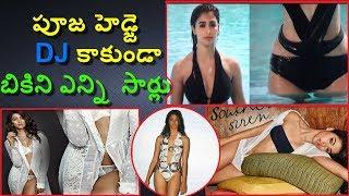Telugu actress pooja hegde bikini before dj movie  | telugu heroine | tollywood