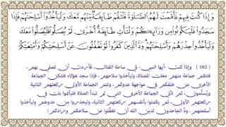 التفسير الميسر الآية 102 من سورة النساء 004
