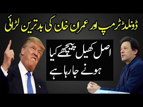 Xxx Mp4 PM Imran Khan Is Giving Response To Donald Trump In A Great Way 3gp Sex
